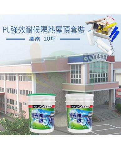 【漆寶】《屋頂防水》慶泰PU強效耐候隔熱套裝