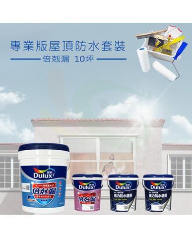 【漆寶】《屋頂防水》得利倍剋漏專業套裝