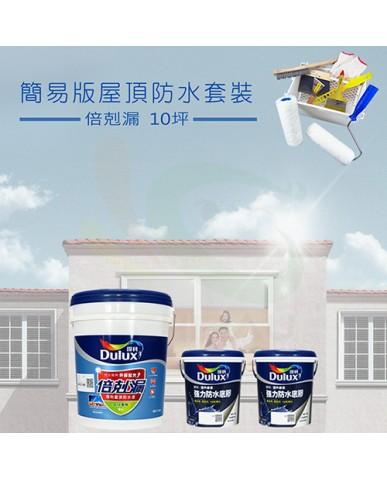 【漆寶】《屋頂防水》得利倍剋漏簡易套裝