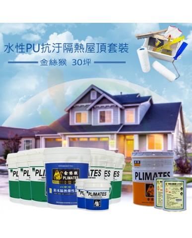 【漆寶】《屋頂防水》金絲猴水性PU抗汙隔熱套裝