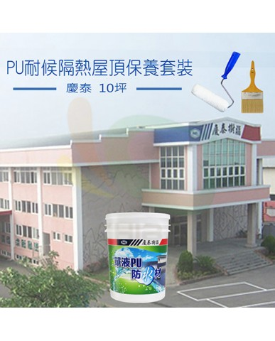 【漆寶】《屋頂防水保養》慶泰PU耐候隔熱套裝