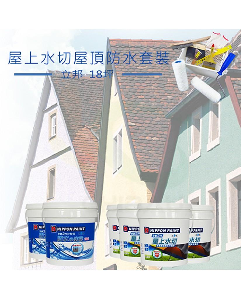 【漆寶】《屋頂防水》立邦屋上水切套裝 ★塗料95折優惠並加贈精巧或防水工具組!好划算★