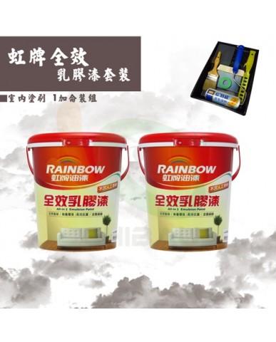 【漆寶】《室內塗刷》虹牌全效乳膠漆套裝