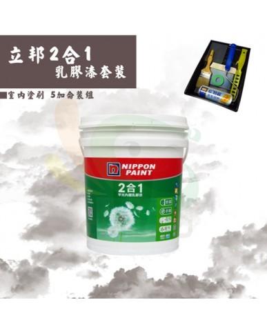 【漆寶】《室內塗刷》立邦2合1平光乳膠漆套裝