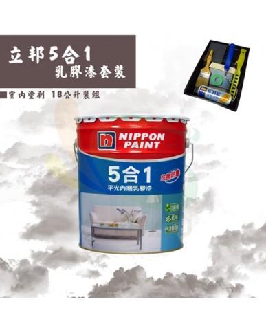 【漆寶】《室內塗刷》立邦5合1平光乳膠漆套裝