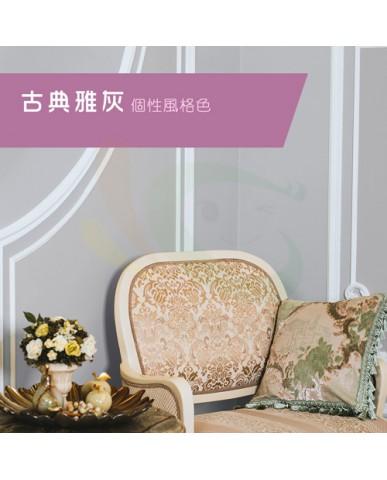 【漆寶】《室內個性風格色》古典雅灰