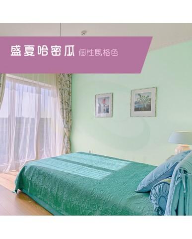 【漆寶】《室內個性風格色》盛夏哈密瓜