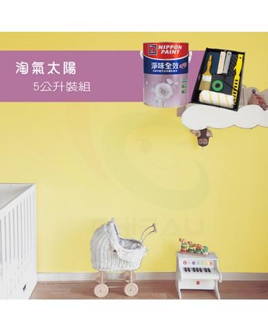 【漆寶】《室內個性風格色》淘氣太陽