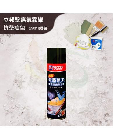 【漆寶】《抗壁癌》立邦壁癌戰士氣霧罐組合包