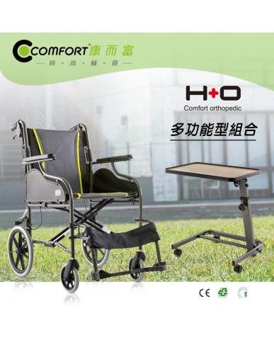 【漆寶】《行動輔具》H+O多功能型組合 (輪椅612+多功能調整桌)