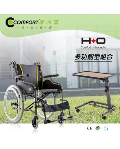 【漆寶】《行動輔具》H+O多功能型組合 (輪椅622+多功能調整桌)