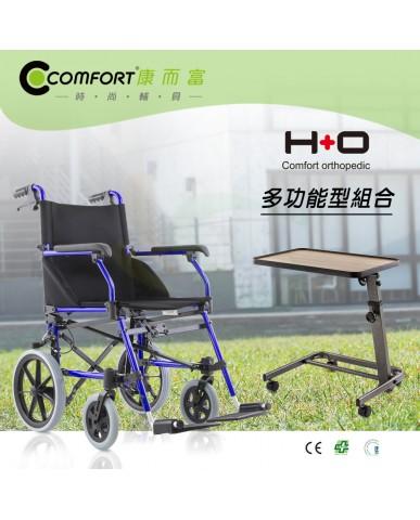【漆寶】《行動輔具》H+O多功能型組合 (輪椅L5+多功能調整桌)