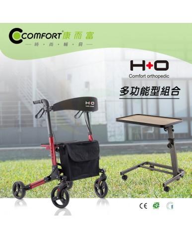 【漆寶】《行動輔具》H+O多功能型組合 (助行器R1+多功能調整桌)