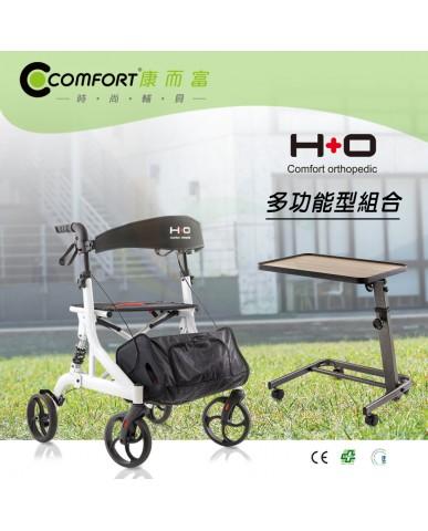 【漆寶】《行動輔具》H+O多功能型組合 (助行器R2+多功能調整桌)