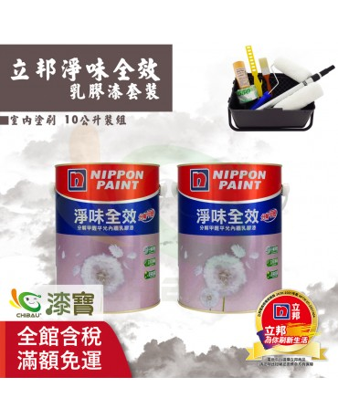 【漆寶】《室內塗刷》立邦淨味全效乳膠漆套裝