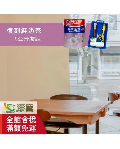 【漆寶】《室內個性風格色》復刻鮮奶茶