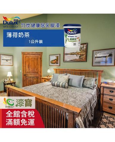【漆寶】《得利│室內莫蘭迪風格色》竹炭健康居乳膠漆-薄荷奶茶