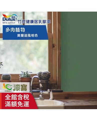 【漆寶】《得利│室內莫蘭迪風格色》竹炭健康居乳膠漆-多肉植物