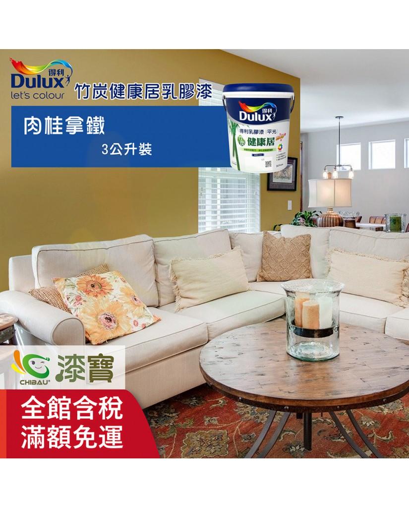 【漆寶】《得利│室內莫蘭迪風格色》竹炭健康居乳膠漆-肉桂拿鐵