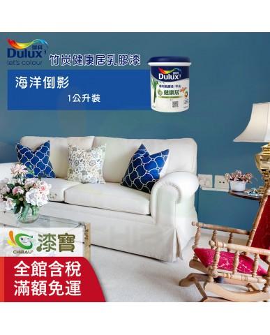 【漆寶】《得利│室內莫蘭迪風格色》竹炭健康居乳膠漆-海洋倒影