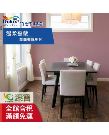【漆寶】《得利│室內莫蘭迪風格色》竹炭乳膠漆-溫柔薔薇