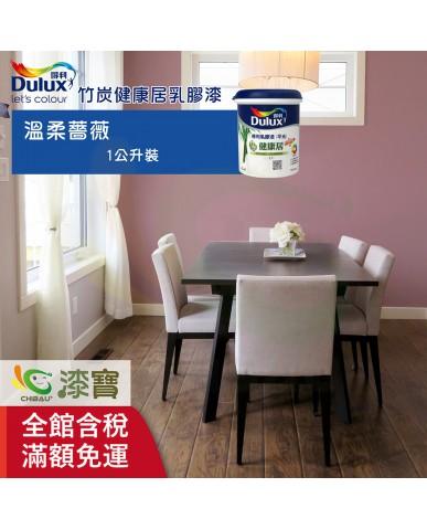 【漆寶】《得利│室內莫蘭迪風格色》竹炭健康居乳膠漆-溫柔薔薇
