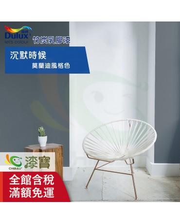 【漆寶】《得利│室內莫蘭迪風格色》竹炭乳膠漆-沉默時候
