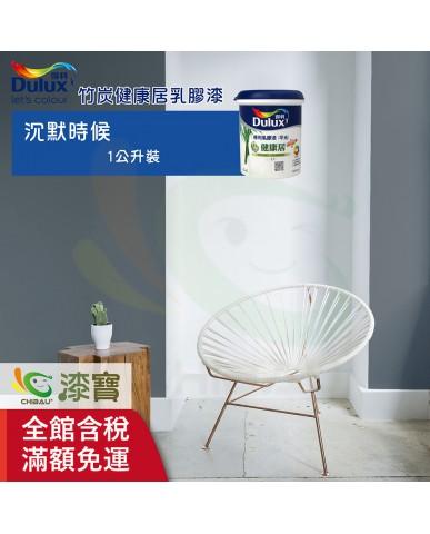 【漆寶】《得利│室內莫蘭迪風格色》竹炭健康居乳膠漆-沉默時候