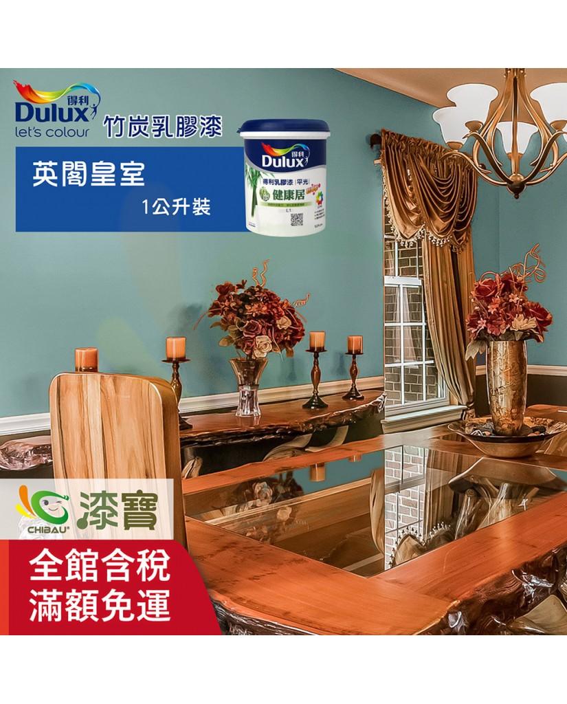 【漆寶】《得利│室內莫蘭迪風格色》竹炭乳膠漆-英閣皇室