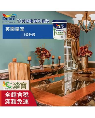 【漆寶】《得利│室內莫蘭迪風格色》竹炭健康居乳膠漆-英閣皇室