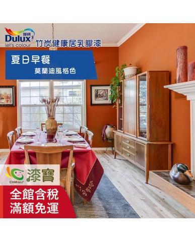 【漆寶】《得利│室內莫蘭迪風格色》竹炭健康居乳膠漆-夏日早餐