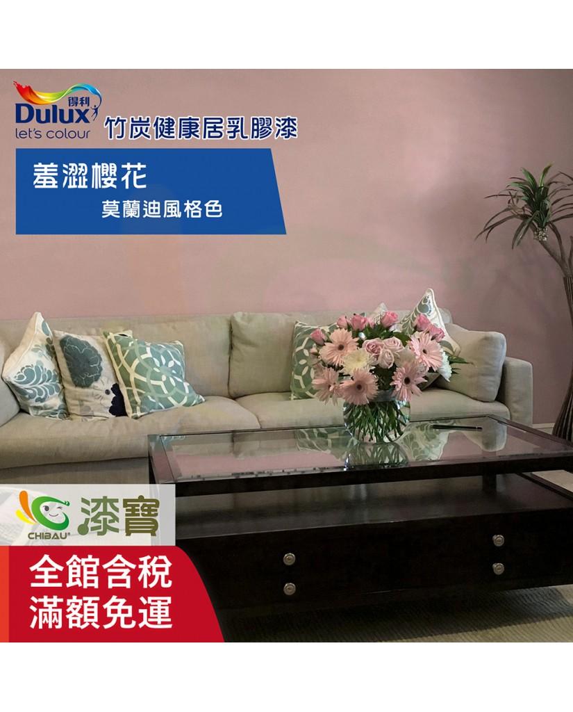 【漆寶】《得利│室內莫蘭迪風格色》竹炭健康居乳膠漆-羞澀櫻花