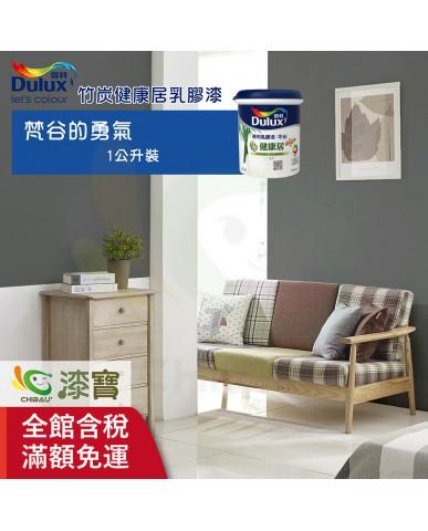 【漆寶】《得利│室內莫蘭迪風格色》竹炭健康居乳膠漆-梵谷的勇氣