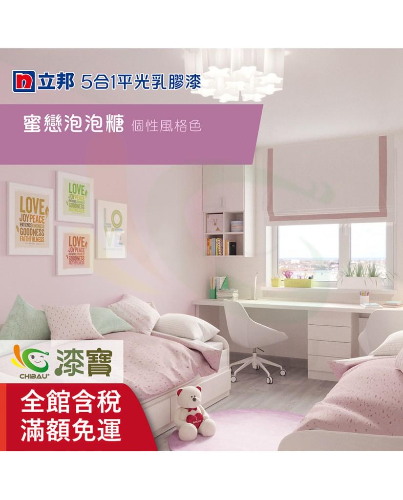 【漆寶】《立邦│室內個性風格色》5合1平光乳膠漆-蜜戀泡泡糖