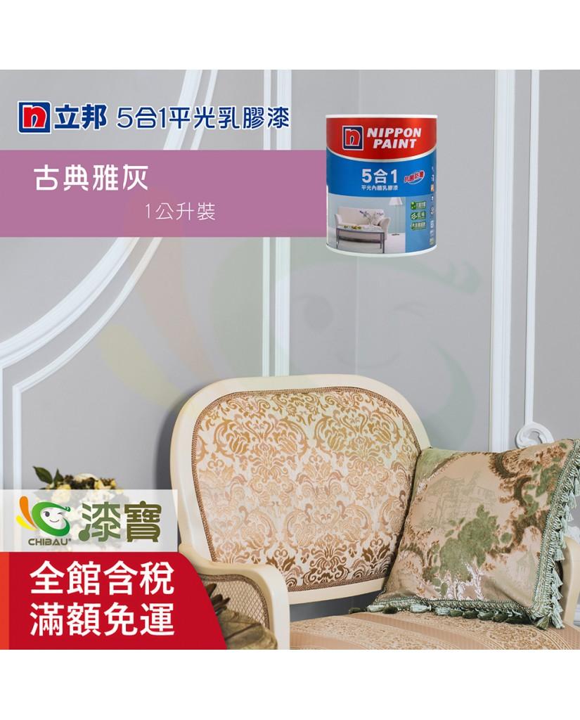 【漆寶】《立邦│室內個性風格色》5合1平光乳膠漆-古典雅灰