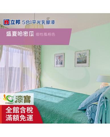 【漆寶】《立邦│室內個性風格色》5合1平光乳膠漆-盛夏哈密瓜