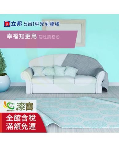 【漆寶】《立邦│室內個性風格色》5合1平光乳膠漆-幸福知更鳥