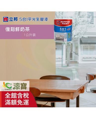 【漆寶】《立邦│室內個性風格色》5合1平光乳膠漆-復刻鮮奶茶