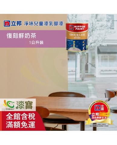 【漆寶】《立邦│室內個性風格色》淨味兒童漆乳膠漆-復刻鮮奶茶