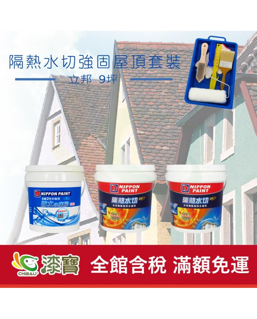 【漆寶】《屋頂防水》立邦隔熱水切強固套裝 ★塗料9折優惠並加贈工具組!好划算★