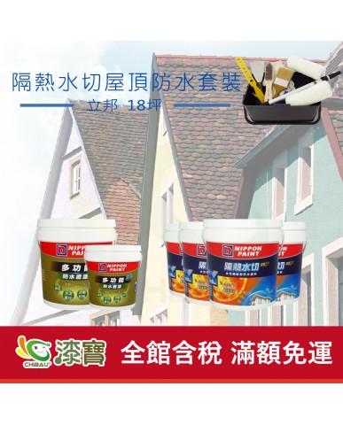 【漆寶】《屋頂防水》立邦隔熱水切套裝 ★塗料9折優惠並加贈工具組!好划算★