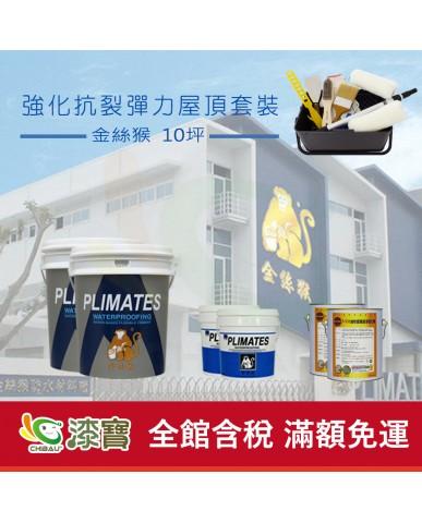 【漆寶】《屋頂防水》金絲猴強化抗裂彈力套裝