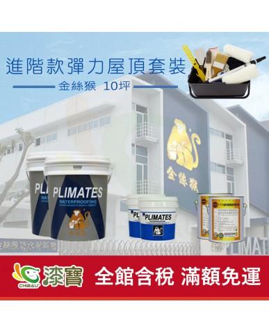 【漆寶】《屋頂防水》金絲猴進階款彈力套裝