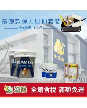 【漆寶】《屋頂防水》金絲猴基礎款彈力套裝