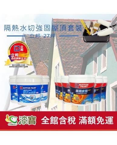 【漆寶】《屋頂防水》立邦隔熱水切強固套裝