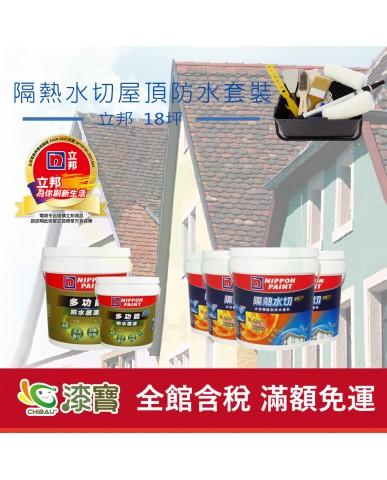 【漆寶】《屋頂防水》立邦隔熱水切套裝