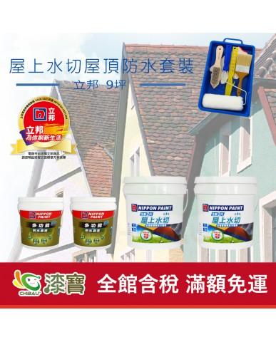 【漆寶】《屋頂防水》立邦屋上水切套裝