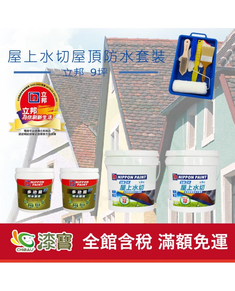 【漆寶】《屋頂防水》立邦屋上水切套裝 ★塗料95折優惠並加贈工具組!好划算★