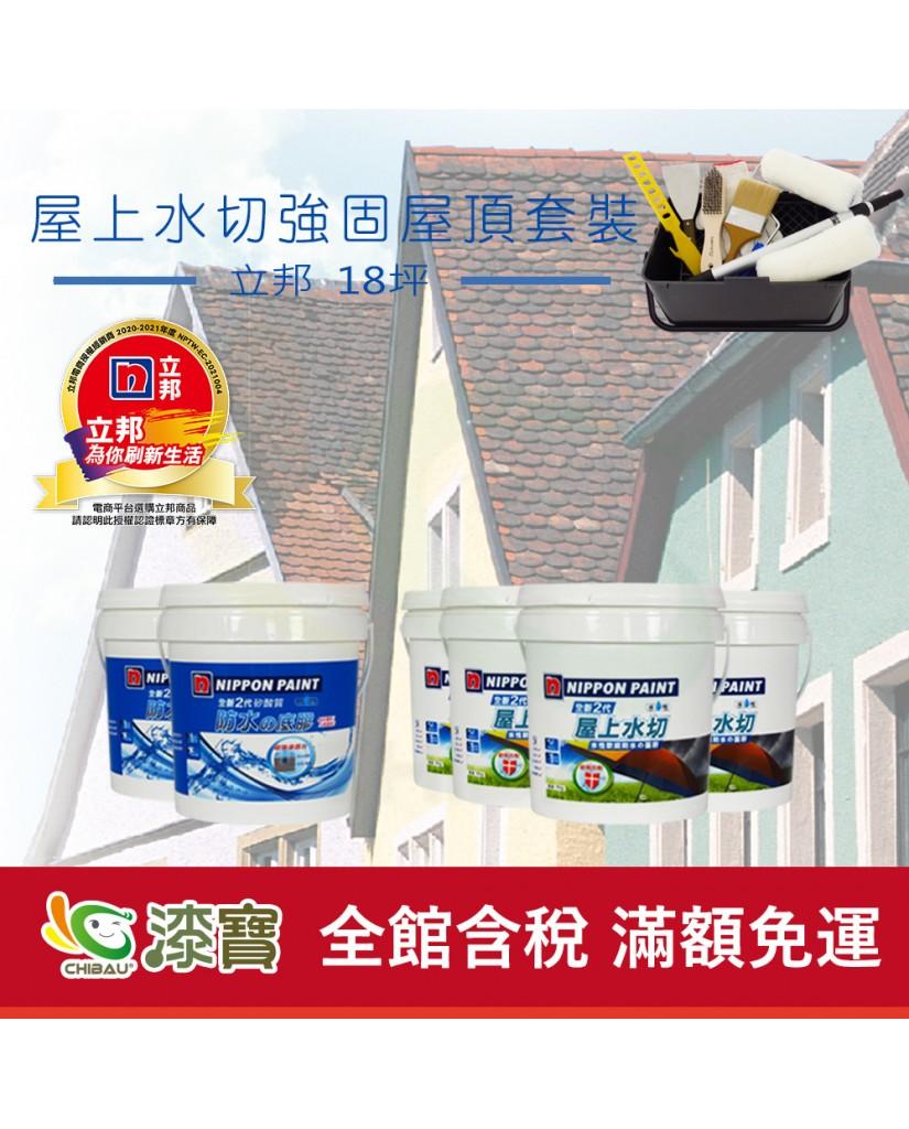 【漆寶】《屋頂防水》立邦屋上水切強固套裝 ★塗料95折優惠並加贈工具組!好划算★