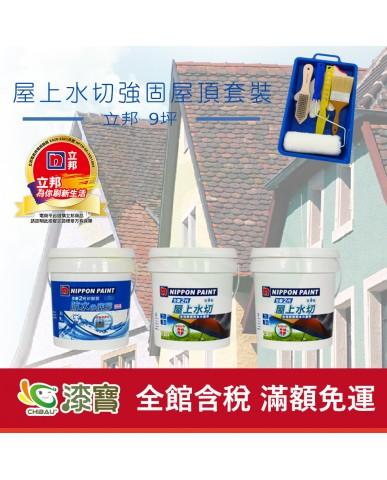 【漆寶】《屋頂防水》立邦屋上水切強固套裝